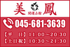 TEL.045-681-3639
