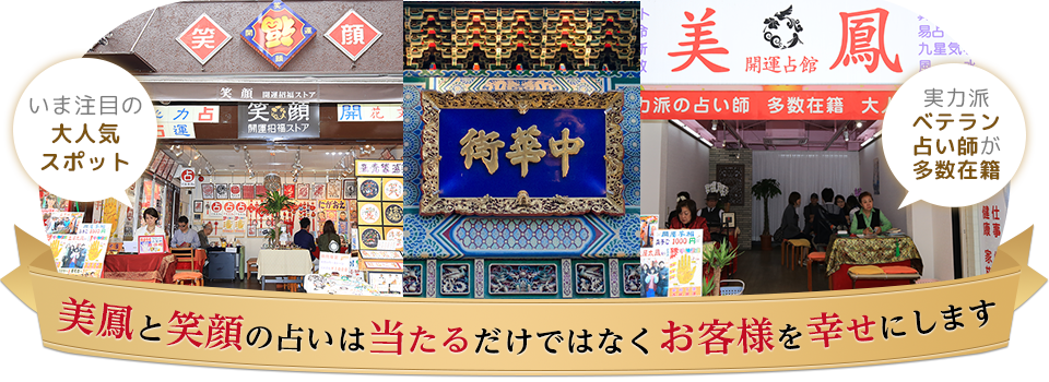 横浜中華街で実力派のベテラン占い師が多数在籍する美鳳と笑顔